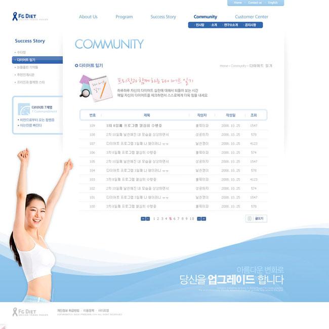 女性健美设计网页模板图片