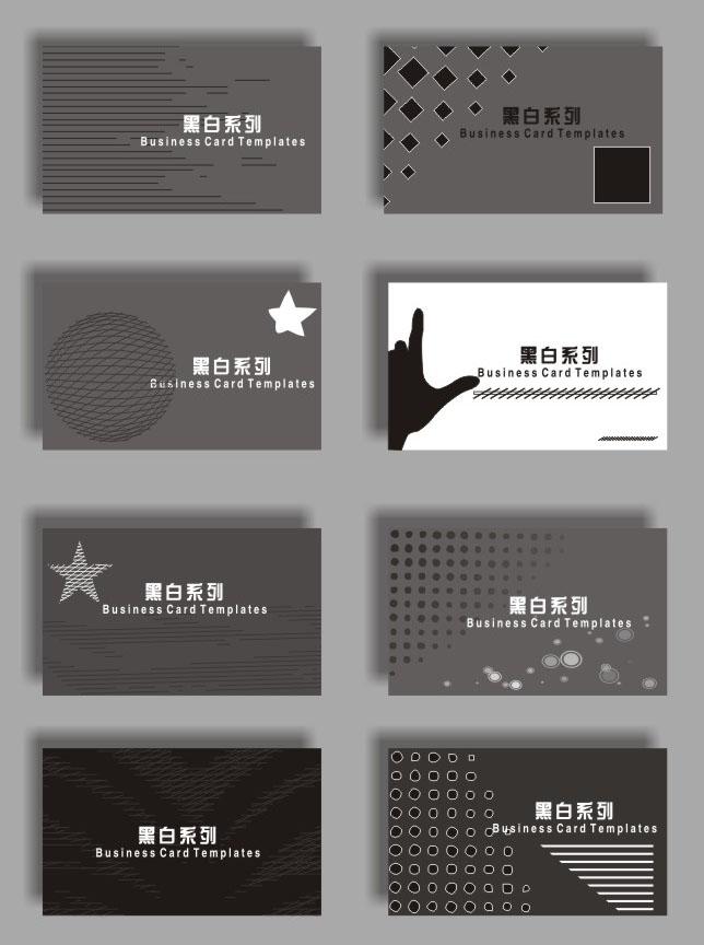 高档名片模板下载_黑白背景名片模板 - 爱图网设计图片素材下载