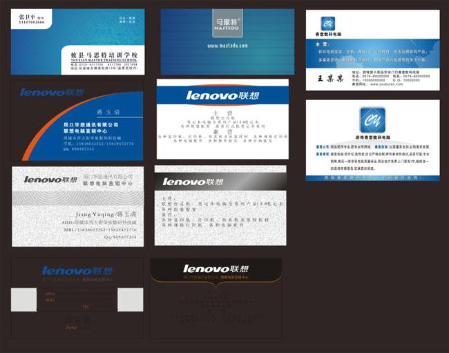 爱图首页 矢量素材 名片卡片 培训学校名片 联想电脑名片 数码名片