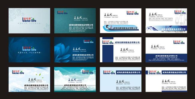 爱图首页 矢量素材 名片卡片 > 素材信息   关键字: 食品名片企业名片图片