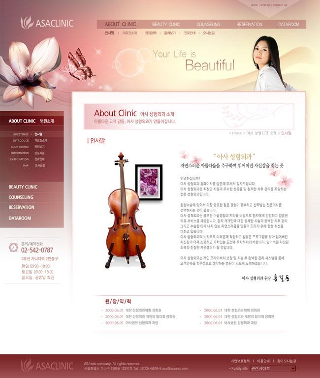 小提琴设计网页模板