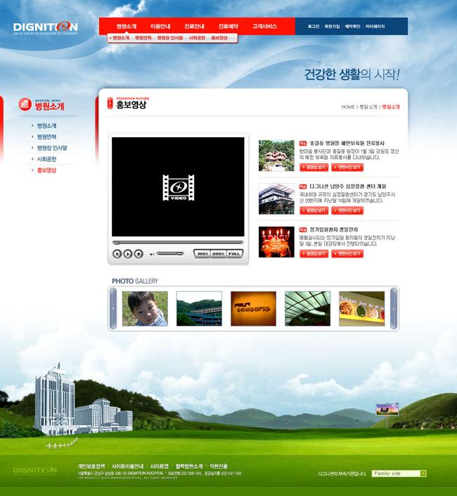 韩国儿童医院网页模板 - 爱图网设计图片素材下载图片
