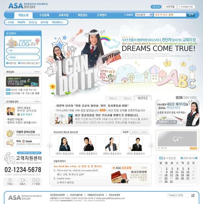 校园风采设计网页模
