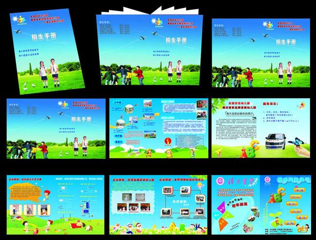 幼儿园招生手册设计矢量素材