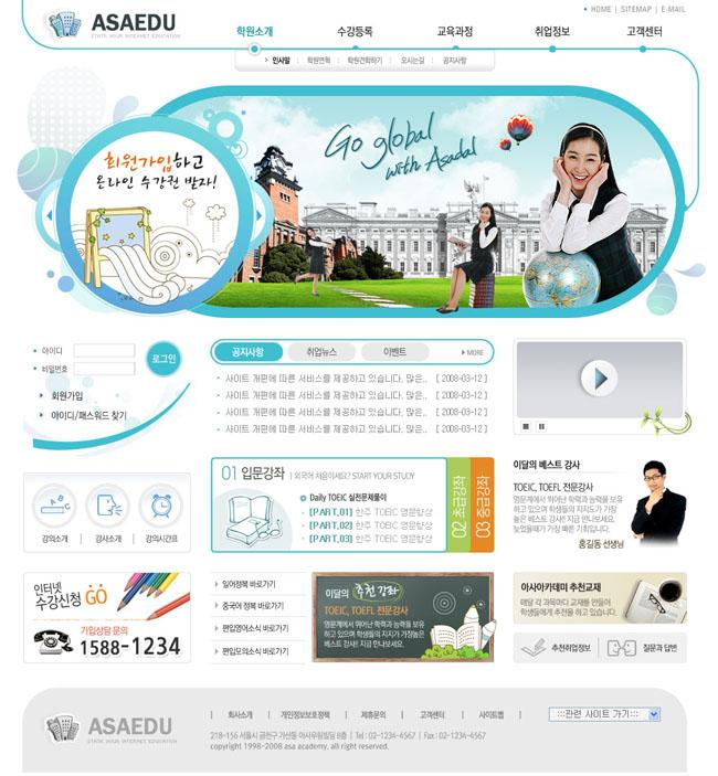 大学校园生活韩国网页模板图片