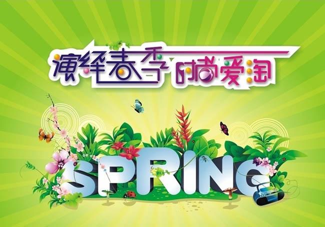 春色绿放射背景演绎春季时尚爱淘字体设计艺术字广告设计矢量素材