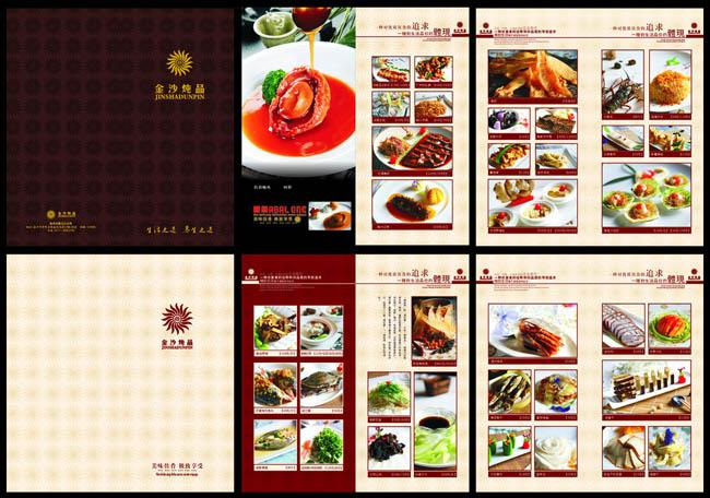 爱图首页 矢量素材 广告海报 > 素材信息   关键字: 高档酒店菜谱背景