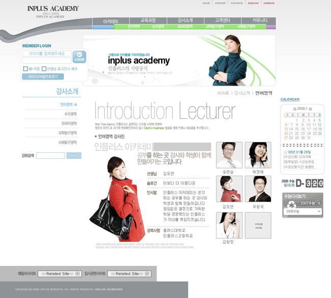 大学生韩国网页模板