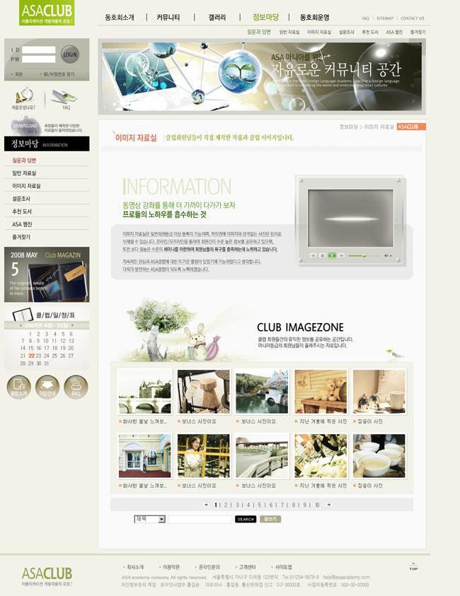 数码产品设计网页模板