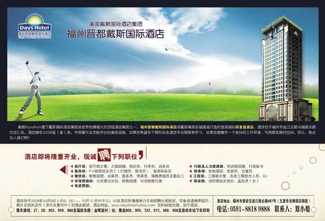 psd素材 广告海报 > 素材信息   关键字: 档次云朵草原风景国际酒店