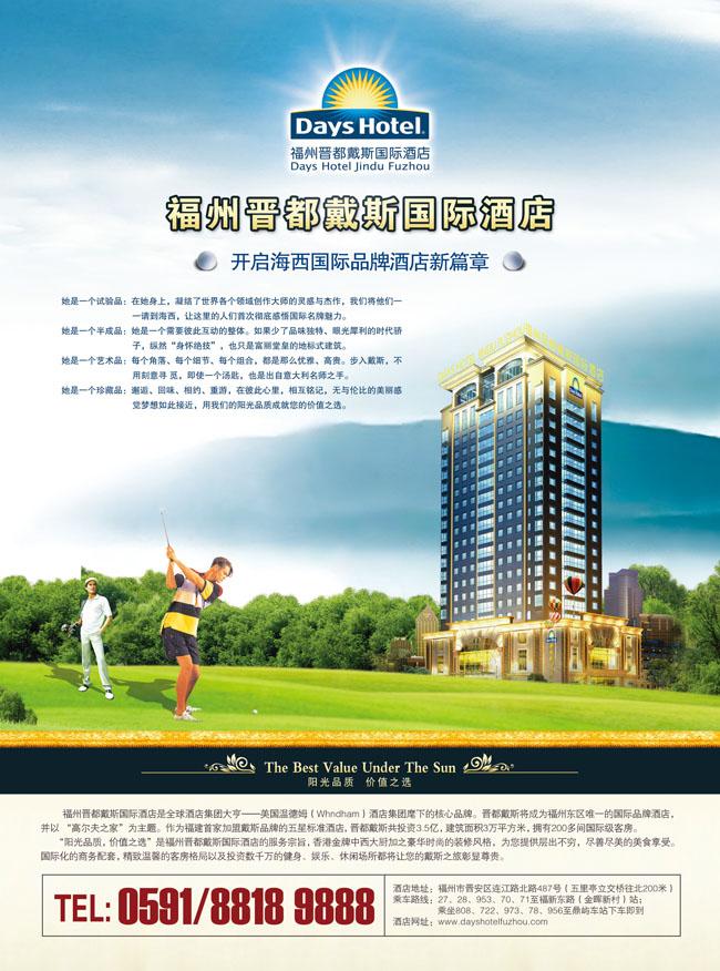 爱图首页 psd素材 广告海报 > 素材信息   关键字: 晋都戴风景国际