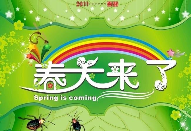 春天来了艺术字矢量素材 - 爱图网设计图片素材下载
