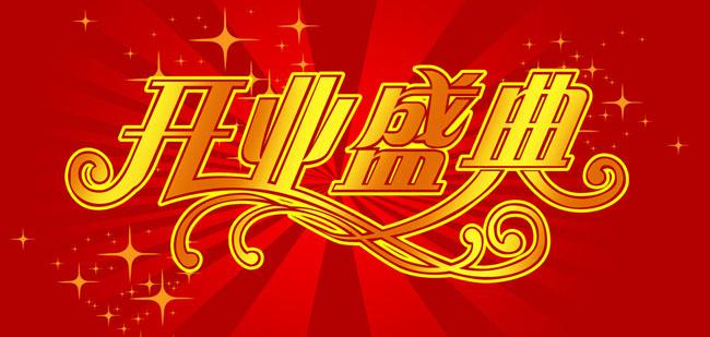 素材信息   关键字: 开业盛典星星光环红背景喜庆背景艺术字字体设计p图片