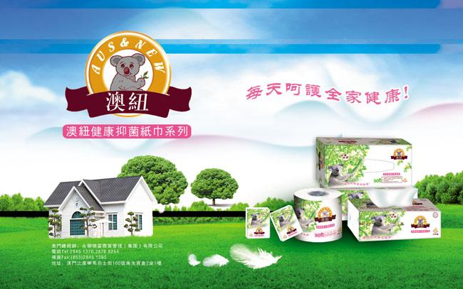 绿色健康图标房屋包装设计广告宣传psd素材分层素材