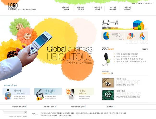 韩国通信网页模板 - 爱图网设计图片素材下载