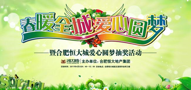 房地产春季活动海报psd素材