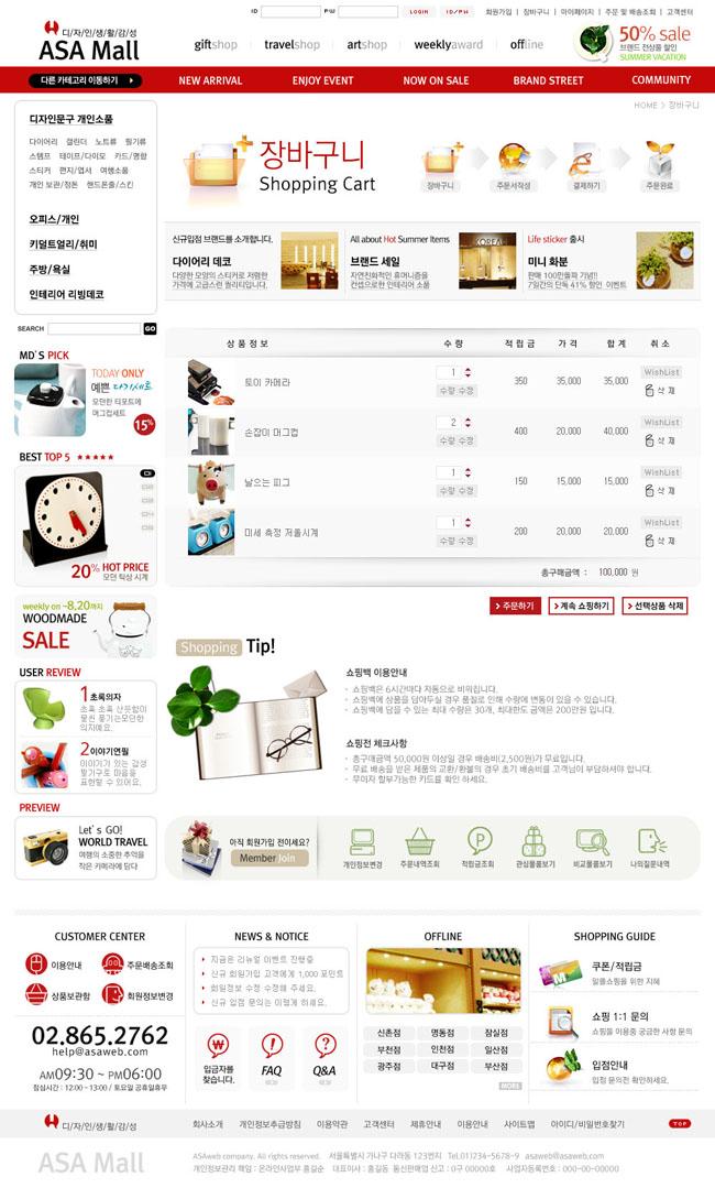 韩国另类商城网页模板