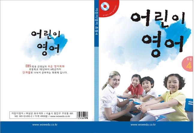 韩国儿童教育画册封面设计之一