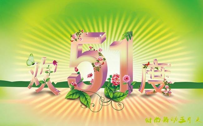劳动时尚海报五一字体庆祝五一劳动节黄金周牡丹花花藤光芒节日素材