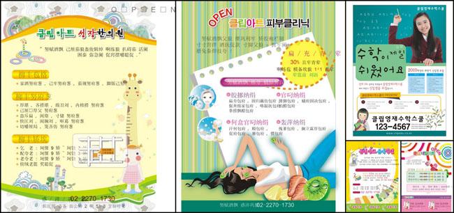 画册装饰画册素材儿童画矢量素材卡通女性背景宣传