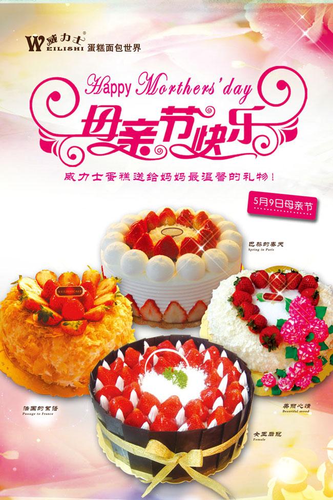 蛋糕店母亲节活动海报psd素材 爱图网设计图