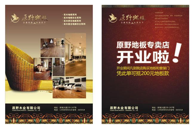 欧式花纹仿古花纹边框藤椅开业宣传咖啡色高贵高档