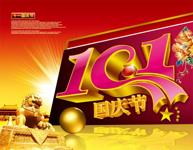 国庆节字体海报设计psd素材