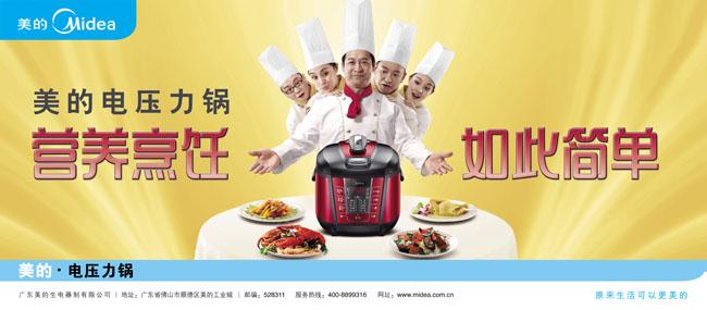 营养烹饪美的电压力锅广告图片