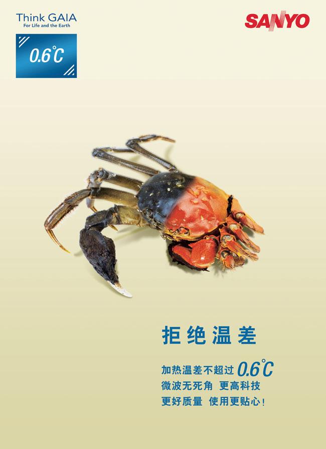 创意 模板/三洋微波炉创意广告单PSD模板