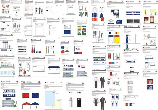 超市vi视觉识别系统矢量素材