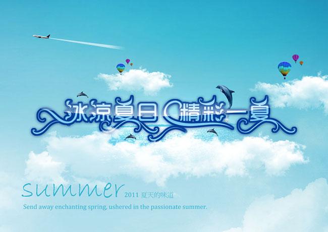 夏季字体设计海报psd源文件