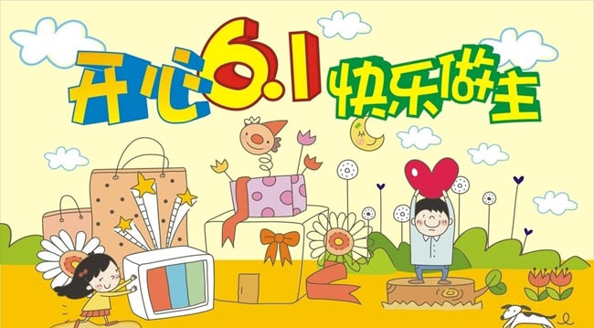 六一儿童节卡通元素矢量素材