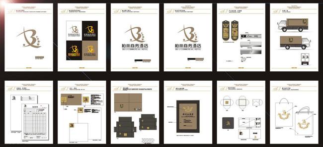 酒店vi手册设计