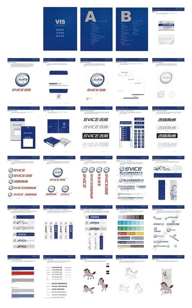陶瓷企业vi系统矢量素材 - 爱图网设计图片素材下载