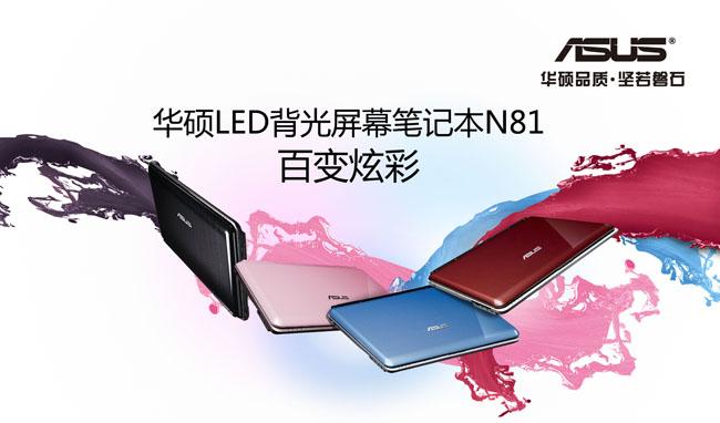 创意广告型号n81led背光屏幕华硕品牌笔记本广告海报图片