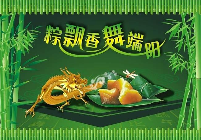 端午节绿色海报设计矢量素材图片
