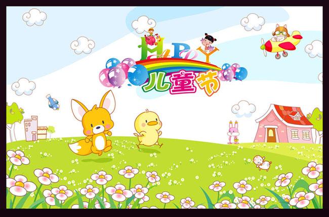 儿童节清新卡通风格矢量素材