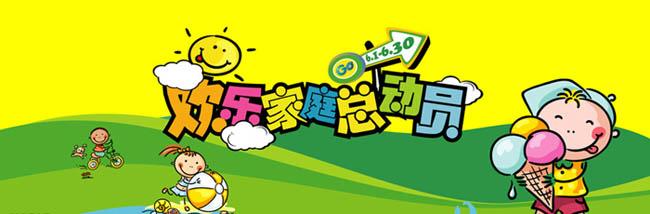 快乐儿童节车生活广告矢量素材 国庆海报背景板矢量素材 周年庆典设计