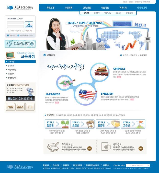 网页模板 - 爱图网 - 设计素材分享平台;