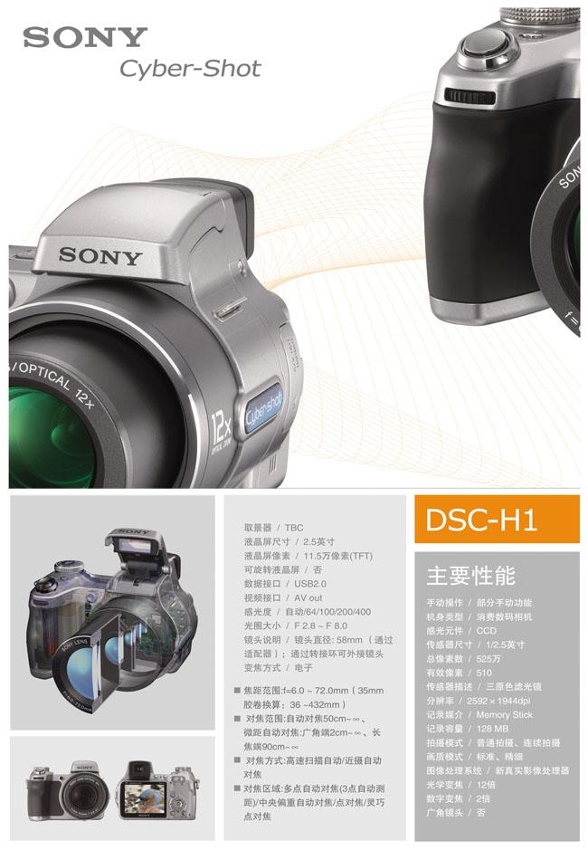 索尼相机功能展示广告海报 - 爱图网设计图片素材下载