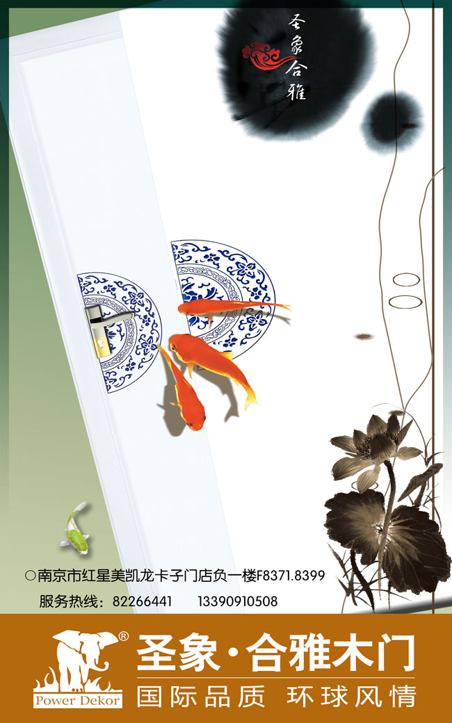 中国风圣象木门清雅海报广告图片