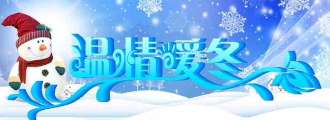 艺术字字体设计立体字花纹雪花阳光网纹雪地树木雪人