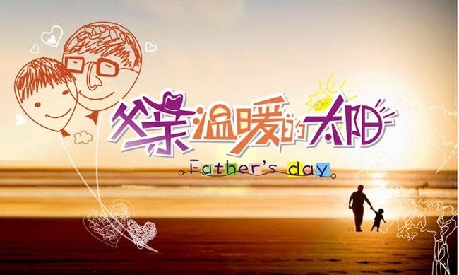 手绘笑脸父子海边