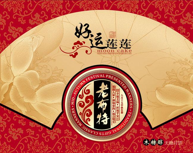 吉祥花纹传统花纹传统图案边框月饼包装素材中秋月饼包装设计psd素材