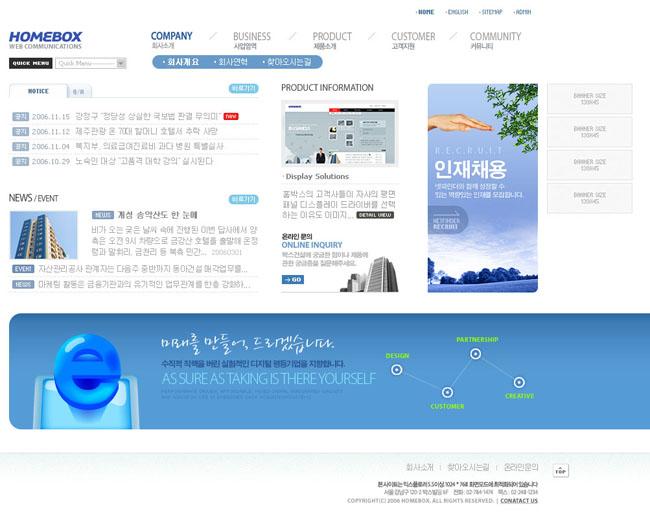 企业蓝色公司网页模板