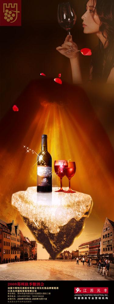 爱图首页 psd素材 展板模板 红酒x展架 红酒 x展架 美女 酒 花瓣 玫瑰