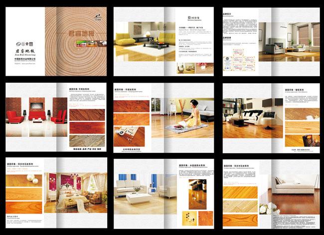 仿古实木地板画册设计矢量素材 欧式地板画册设计矢量素材 实木地板