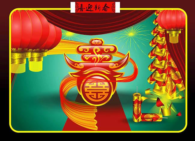 喜迎春节艺术字_春节艺术字设计矢量素材 - 爱图网设计图片素材下载