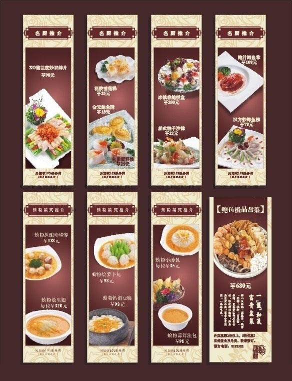 矢量素材 展板模板 x架展架 x展架 西餐 菜单 彩排 菜牌 神秘 中餐 菜