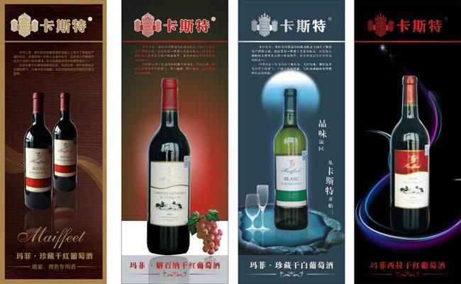 爱图首页 矢量素材 展板模板 > 素材信息   关键字: 葡萄酒展板红酒